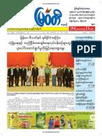 Myawady Daily 26-2-2019
