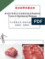 6-1運動傷害教練研習1030827(1)9.pdf