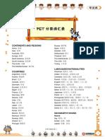 pet分类词表