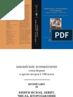 ВЗ-03_Исход, Левит, Числа, Второзаконие