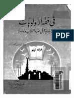 197 Yusuf Qardhawi Fiqh Awwaliyat