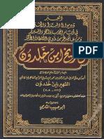 105932 tarikh ibn khaldun.pdf