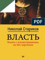 Стариков Н. - Власть - 2015.pdf