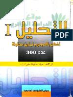 book analyse 1 baba hamed ben habib 1er annee.pdf