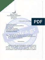 Επιστολή Πατριάρχη Σερβίας σε Οικουμενικό Πατριάρχη