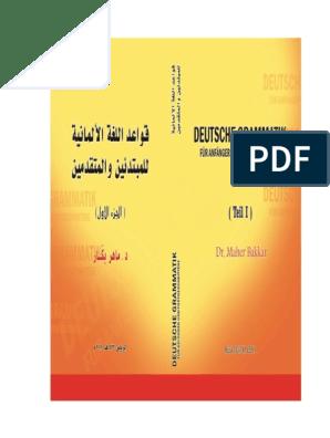 قواعد اللغة الألمانية للمبتدئين والمتقدمين Pdf