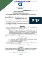 Κανονισμός προσωπικού ΟΑΣΑ
