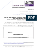 "2019-03-01 Urgent inquiry with AG Mandelblit – for a copy of the authentic ""Suspicions record, in re"