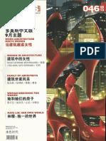 10 | Domus China | – | 46 | China | – | Air tree Shanghai | pg. 86-87