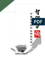 2018-2024年中国推土机市场分析预测及前景趋势报告(目录)
