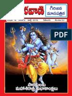 E-Vanavani 2019 March