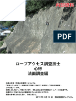 201902 ロープアクセス技術技士の心得_法面編