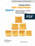 princip-piramidi.pdf