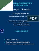 Lecture1_2014.pdf