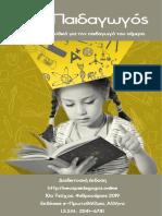 Η μέτρηση της αριστείας_Τσιουπλή_2019_Νέος Παιδαγωγός.pdf