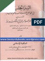Al Sirr ul Jalil By Allama Abul Hasan Shazli.pdf