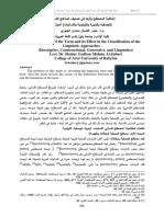 إشكالية المصطلح وأثرها في تصنيف المناهج اللسانية الوصفية والبنوية والتوليدية واللسانيات