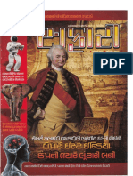 Safari_Gujarati_Magazine_Aug_2015.pdf