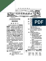 国语运动底历史_国语月刊_1922年第1卷第10期