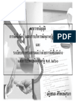 พ.ร.บ. จัดซื้อจัดจ้างฯ และระเบียบฯ.pdf