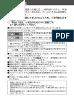 2011-nissan-serena-104087.pdf