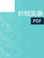 《折纸实录》2018夏季版.pdf