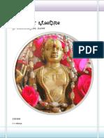 StutiArthaBhoDhini-rev3.2.pdf