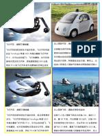 未来交通工具.docx