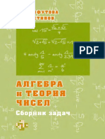 Алфутова Н.Б., Устинов А.В. - Алгебра и теория чисел - 2009.pdf