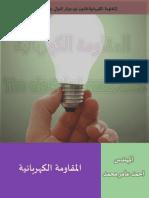 كتاب المقاومة الكهربائية.pdf