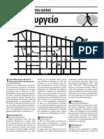 metaxourgeio.pdf