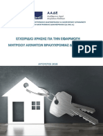AirBNB AADE Manual.pdf