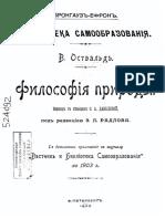 оствальд.pdf