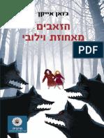 הזאבים מאחוזת וילובי / ג׳ואן אייקן