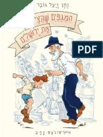 המגפיים שהצילו את ירושלים / נתן גובר