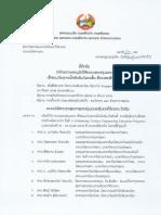 ຂໍ້ຕົກົລງ ສຊປລ.PDF