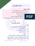 3as-EPH-math1-L01.pdf