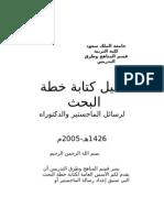 الدراسات العليا نموذج خطة البحث العلمي Pdf