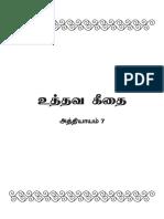 Uddhava Gita Chapter 07