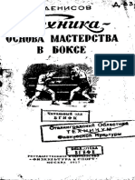 Denisov.pdf