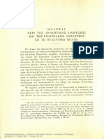 Μελέται περί της διοικητικής διαιρέσεως και της επαρχιακής διοικήσεως εν τω Βυζαντινώ κράτει.pdf