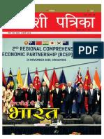 Swadeshi Patrika Jan 19 (H).pdf