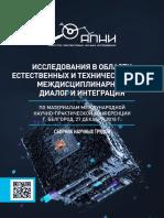 Sb_k-27.12.18.pdf