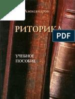 Alexandrov_RITORIKA.pdf