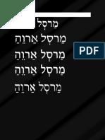 Marcel en Hebreo