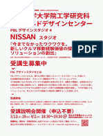 Fdc Nissan180229