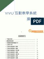 Vivo 互動教學系統-操作手冊 201810