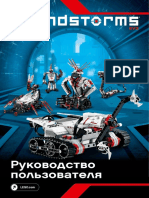 User Guide LEGO MINDSTORMS EV3 11 All RU.pdf