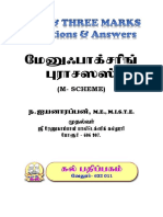MP - Tamil ( 2 & 3 Marks)