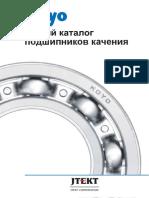 Подшипники.pdf